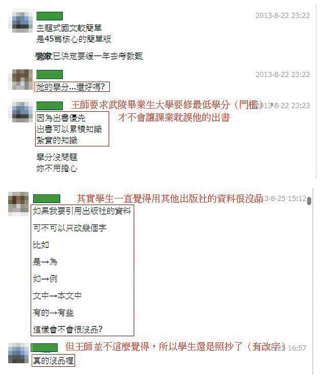 學生爆料,王男要求學生抄襲坊間參考書,有違法嫌疑。(讀者提供)
