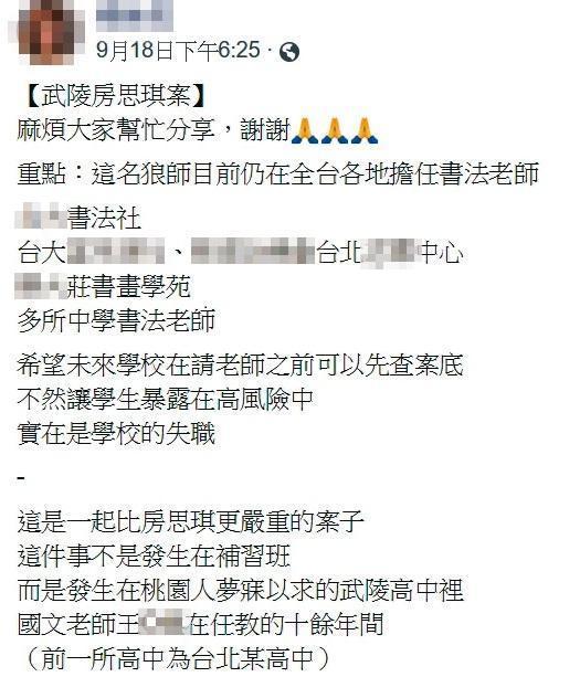 小琳在網路上揭露王男的行徑,卻被王男提告妨礙名譽。