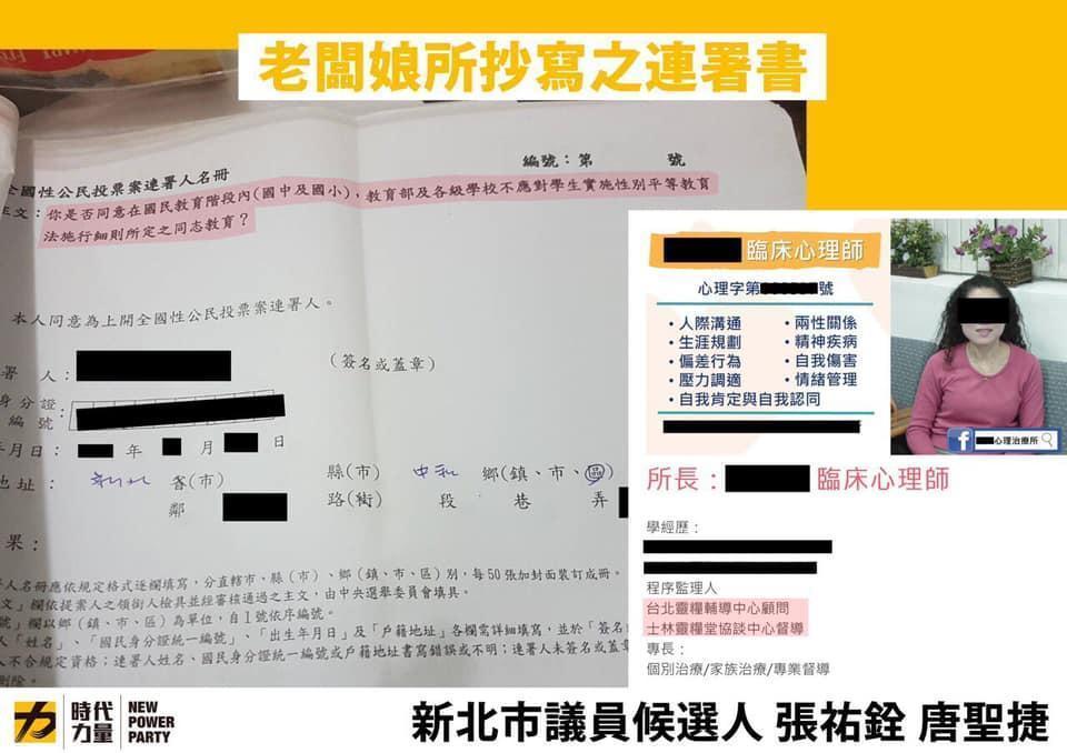 中和一家中醫診所使喚員工將病歷抄寫到「愛家公投」連署書上。(時代力量新北黨部臉書)
