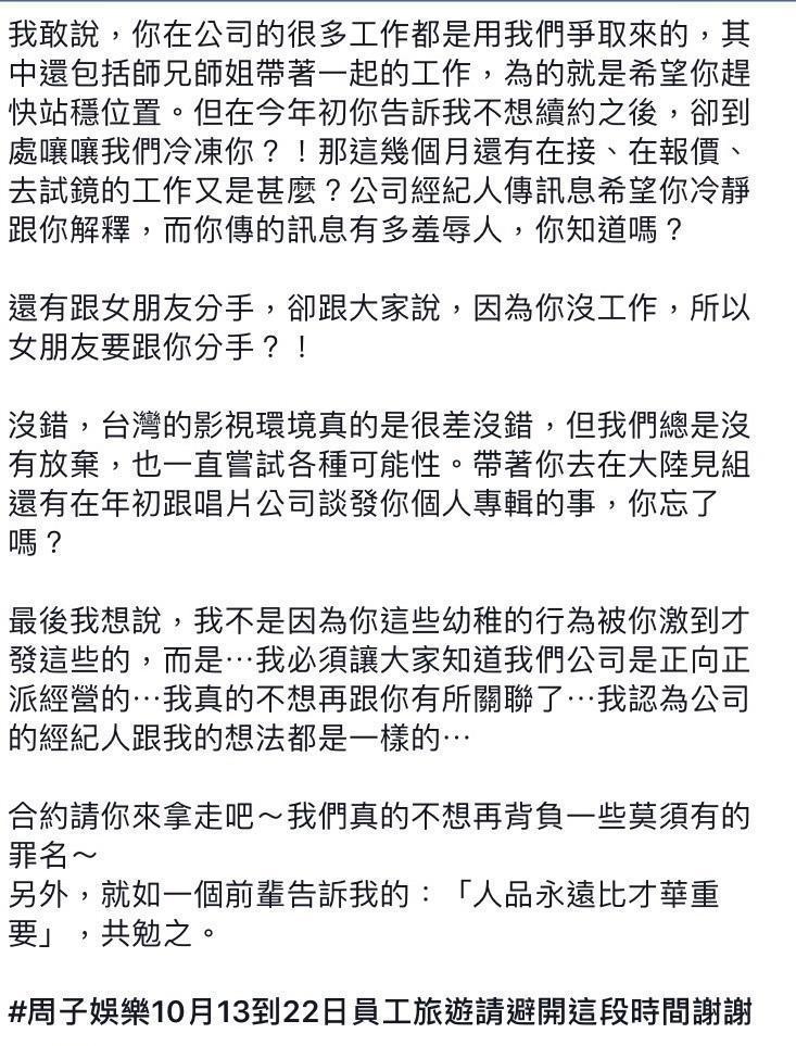 周美豫臉書稱「人品比才華重要」暗批簡宏霖。(翻攝自周美豫臉書)