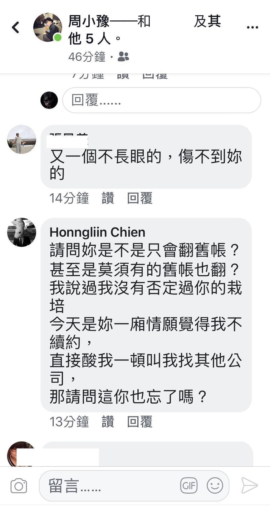 簡宏霖用私人帳號批周美豫「翻舊帳」。(翻攝自周美豫臉書)