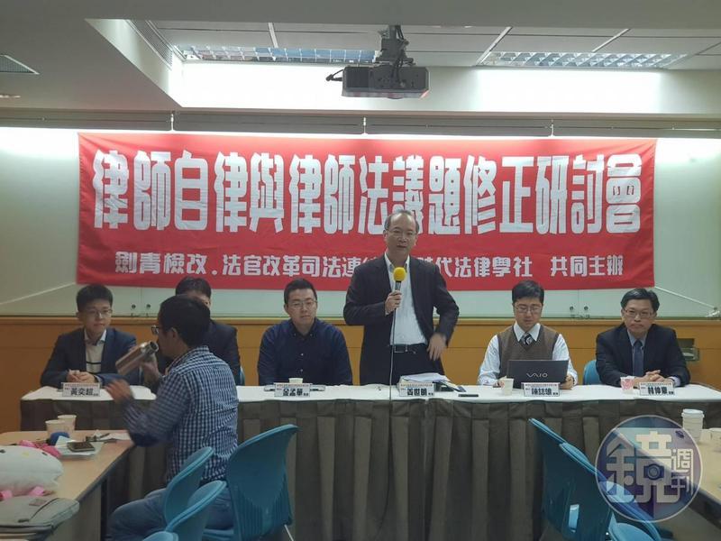 劍青檢改與法官改革司法連線、新時代法律學社,共同舉辦「律師自律與律師法議題修正研討會」。
