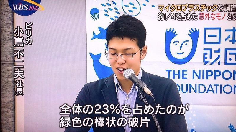 調查日本河川塑膠垃圾汙染的Pirika社長出席成果發表會。(翻攝自推特@7_color_world)