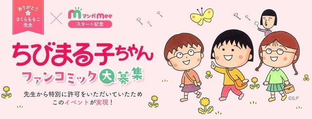 集英社免費漫畫 APP《漫畫 Mee》企劃《櫻桃小丸子》粉絲漫畫活動。
