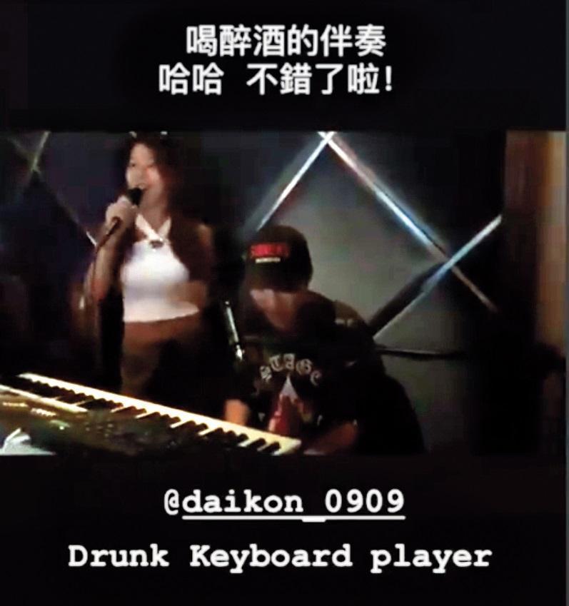 大根在春風的生日宴幫春風及女歌者伴奏,他也在IG的限時動態上說自己很醉。