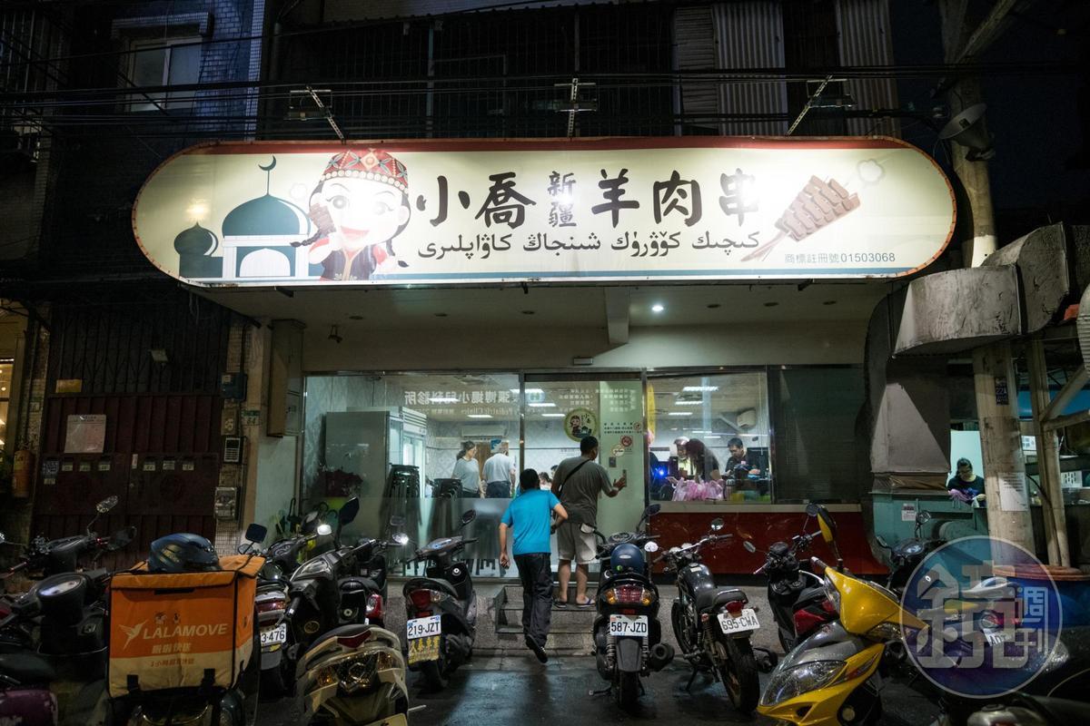 「小喬新疆烤羊肉」從路邊小攤,進化成現在的大店面。
