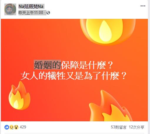范筱梵在臉書吐露老公外遇心情。(翻攝自范筱梵粉絲團)