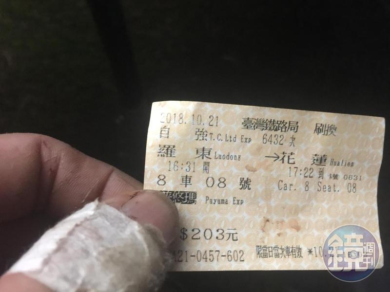 宜蘭往花蓮不到一小時的路程卻發生翻覆意外,連車票都染上血跡。