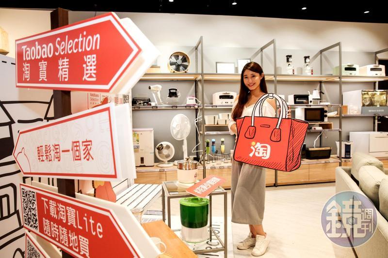 淘寶與台灣最大社群通訊軟體LINE合作,進駐LINE購物平台。