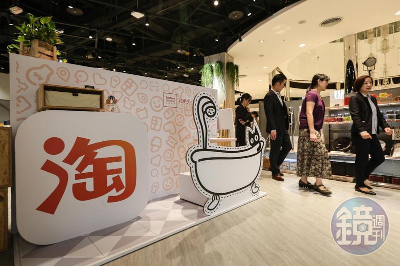 淘寶攜手特力集團在北市信義區開設首間新零售智慧門店「Taobao×hoi !」。