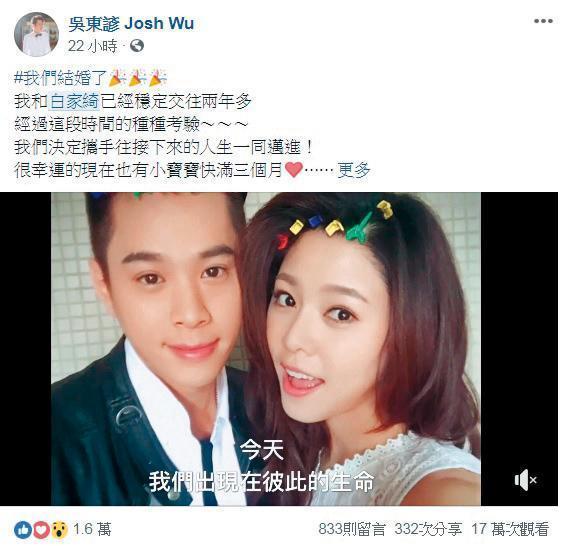 吳東諺在10月21日與白家綺登記結婚之後,立刻在臉書上分享結婚與有寶寶雙喜臨門的好消息。(翻攝自吳東諺臉書)