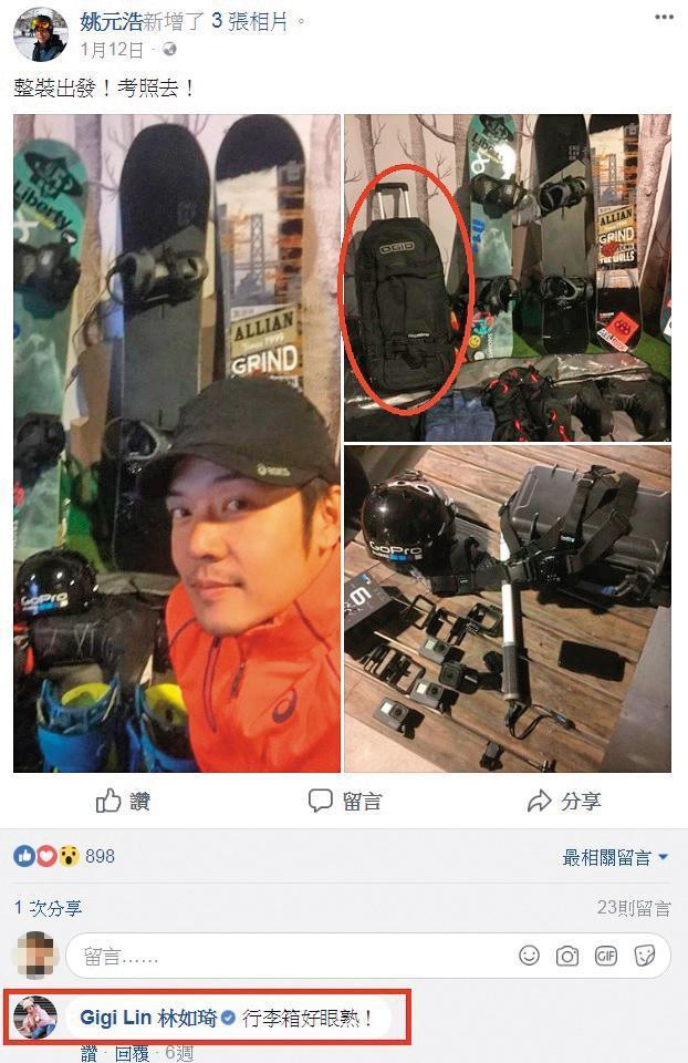 雖然王心恬嘴上不認戀情,但眼尖的網友Gigi發現姚元浩的照片中,有很眼熟的王心恬的私人物件入鏡。(翻攝自Taipei Zone 15臉書)
