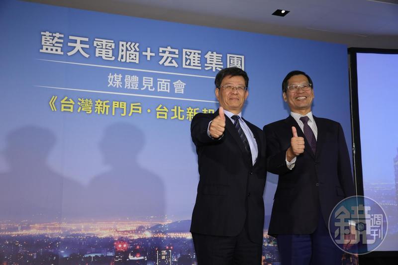 藍天電腦暨宏匯集團董事長許崑泰、宏匯集團總裁黃坤泰一同出席記者會,對外宣示參與「台北雙子星」標案已經準備好了。