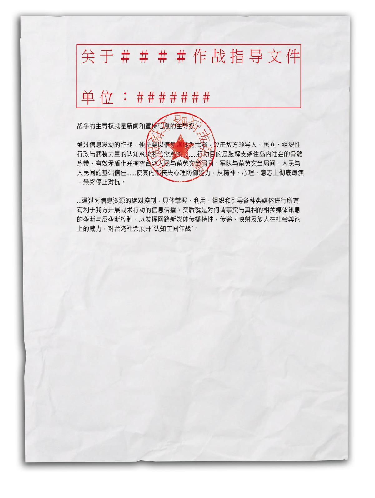 密件以簡體中文打字,明確點出戰略意圖就是透過網路、社群啟動對台信息戰。(模擬畫面)