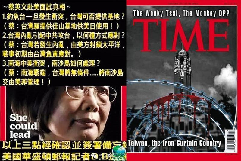 「蔡英文赴美藏大陰謀,對美3承諾曝光」貼圖(左)也是從對岸廣傳回台,還有捏造《時代》雜誌封面(右),寫著「鐵幕國家,台灣」,一度廣泛在LINE群組流傳。(翻攝畫面)