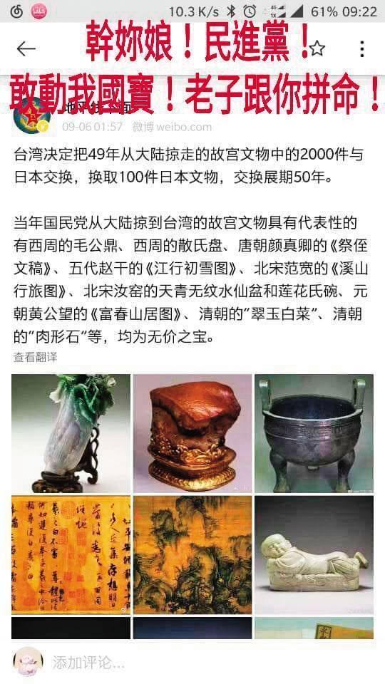 「2千件故宮文物與日本換展50年」假訊息,透過微博及LINE瘋傳。(翻攝畫面)