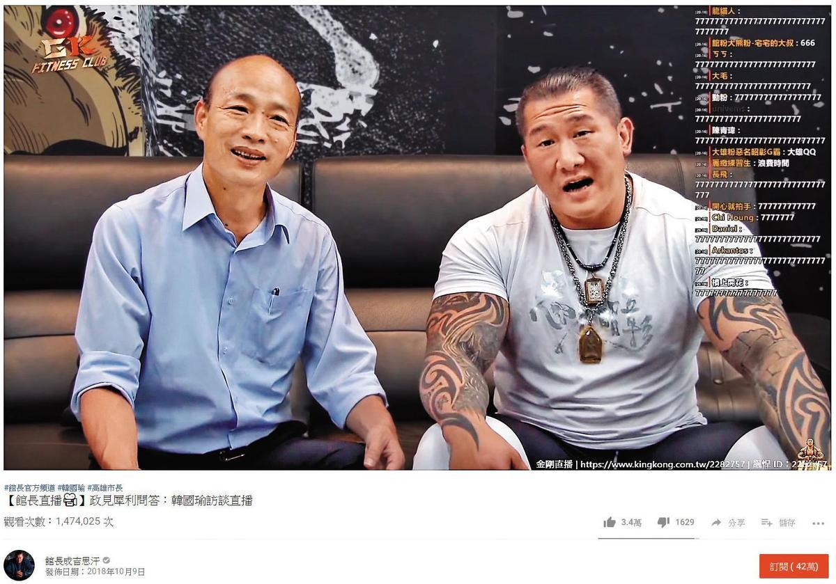 韓國瑜PK「館長」陳之漢直播秀,成功創造話題,但網路熱度也傳出有境外勢力介入。(翻攝自YouTube)