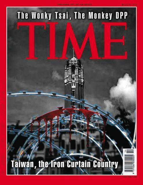 捏造《時代》雜誌封面,寫著「鐵幕國家,台灣」,一度廣泛在LINE群組流傳。(翻攝畫面)