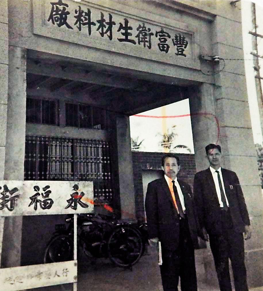 中衛的前身為豐富工廠,第一代創辦人張炎東(右)是以長子的名字命名。(中衛提供)
