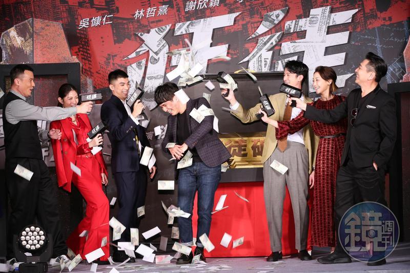 李洺中(左1)、李千娜(左2)、林哲熹(左3)、吳慷仁(右3)、謝欣穎(右2)、高捷(右1),一起拿噴鈔機,對著導演洪子烜(中)噴灑道具鈔票。