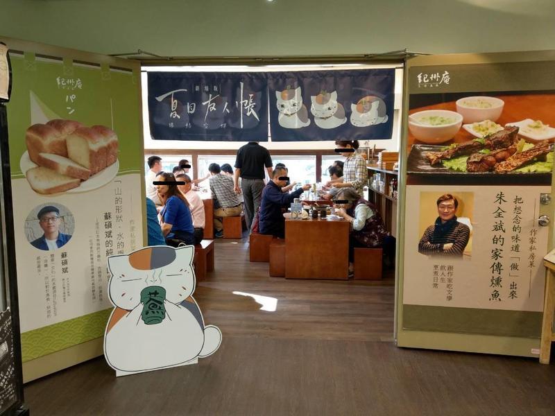 《夏目友人帳》× 紀州庵特別企劃茶館入口。(木棉花提供)