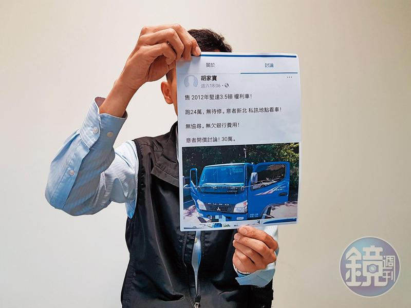 陳姓業務員遭嫌犯擄走的65萬元中古貨車,不久即被嫌犯喊價30萬元轉手,最後以25萬元賤價售出。