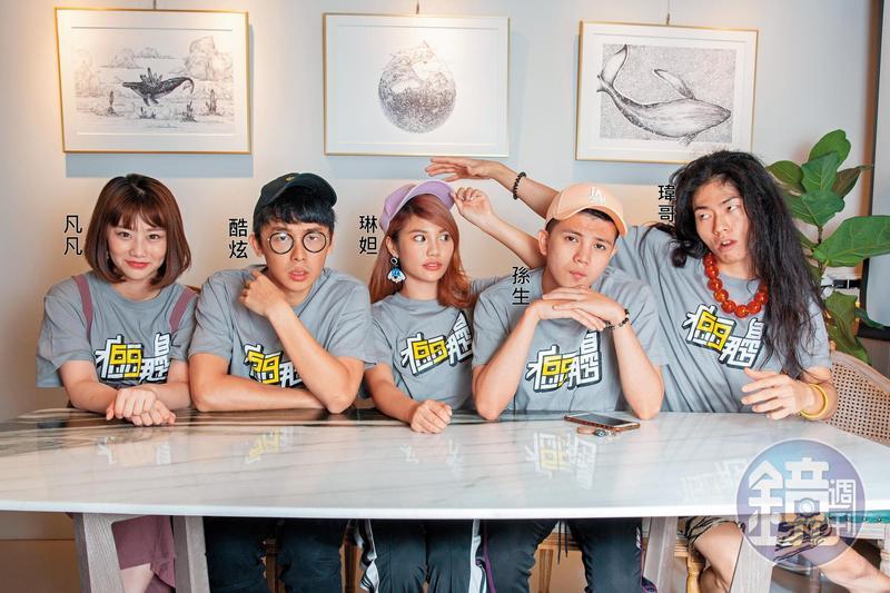 反骨男孩成員為凡凡、酷炫、琳妲、孫生和瑋哥,平均年齡只有20多歲。
