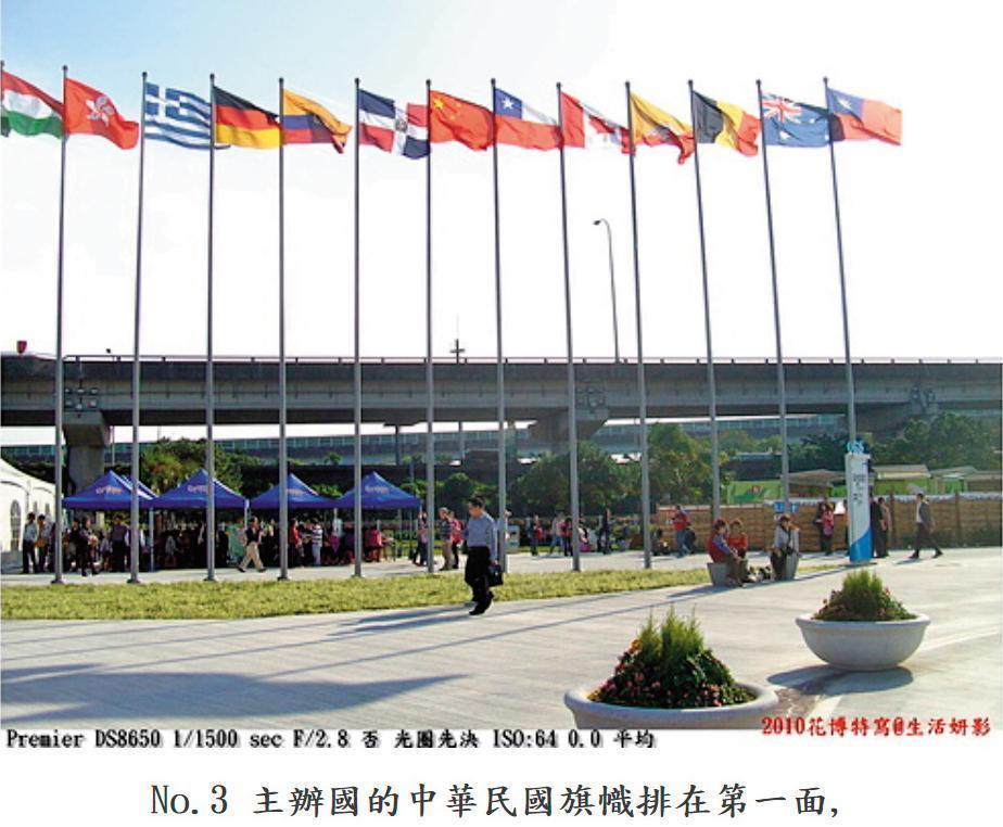 中華民國國旗與中華人民共和國的五星旗,當年罕見在台北花博園區內同場飄揚。(翻攝自「生活妍影」部落格)