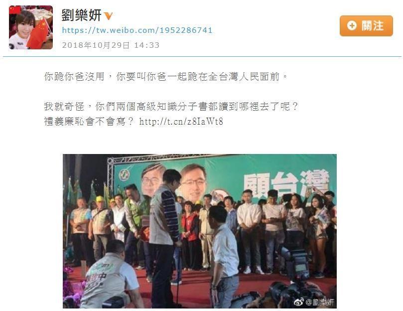 劉樂妍po文痛批,「你跪你爸沒用,你要叫你爸一起跪在全台灣人民面前。」(翻攝自劉樂妍微博)