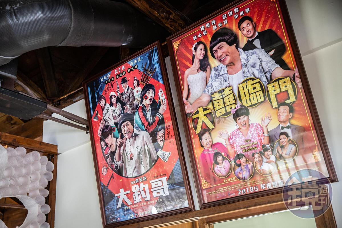 牆面掛著《大釣哥》《大囍臨門》電影海報,寫照亮導和豬哥亮的好交情。