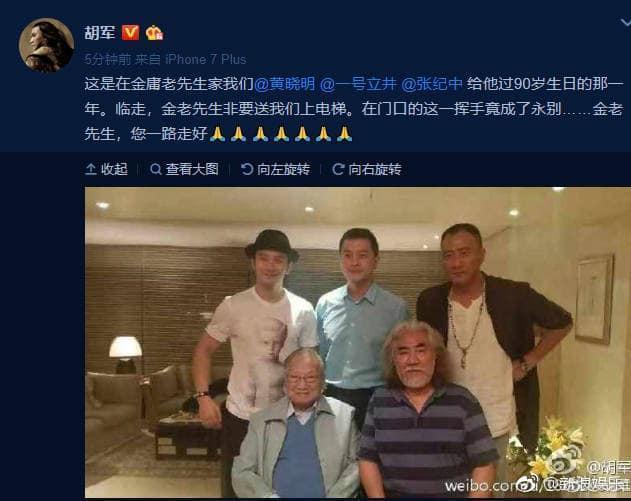 演出《天龍八部》蕭峰一角的胡軍也發文,放上了他幫金庸過90大壽的合照。