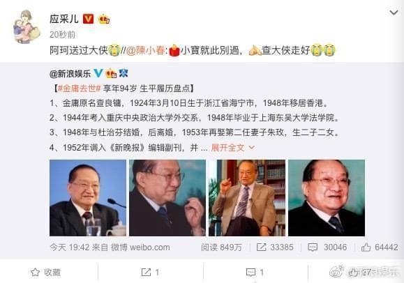 金庸過世,陳小春和應采兒發文悼念。