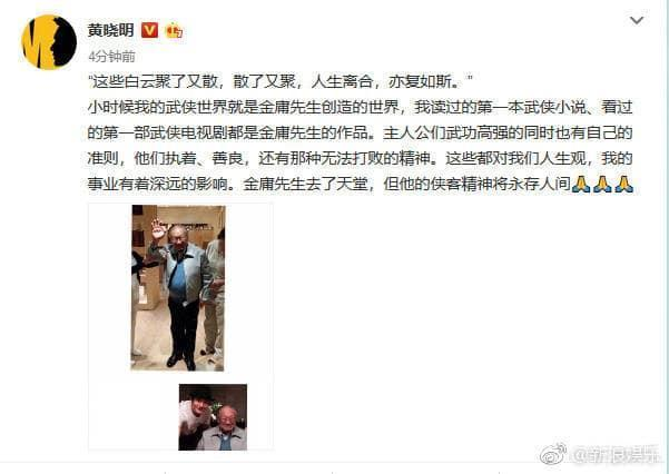 黃曉明稱金庸的武俠小說影響其人生觀。