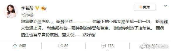 李若彤、陳妍希也發文,不捨金庸離世
