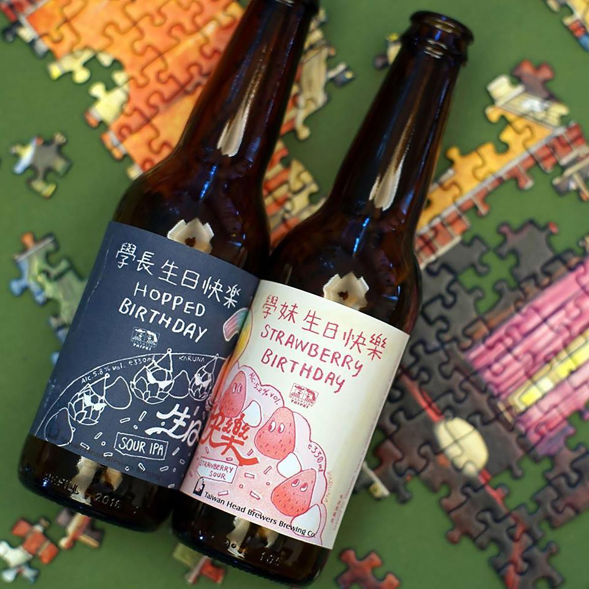 草莓釀造的酸啤酒「學妹生日快樂」合體滿滿啤酒花酸啤酒「學長生日快樂」,詼諧標籤圖案組成蛋糕造型,今年已銷售一空,明年會推復刻版。