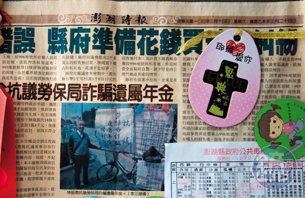 林挺泰四處抗爭,但釋憲出爐前僅《澎湖時報》報導過。