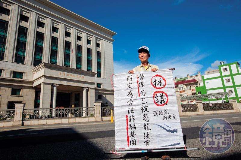 先前林挺泰總是拿著這樣的大字報,一個人站在法院前抗議。
