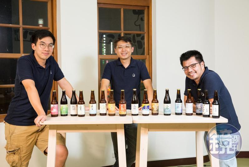 葉奕辰(左起)、宋培弘與段淵傑3人用小資本圓釀酒夢,在洋玩意的遊戲規則裡,做出台味精釀啤酒。