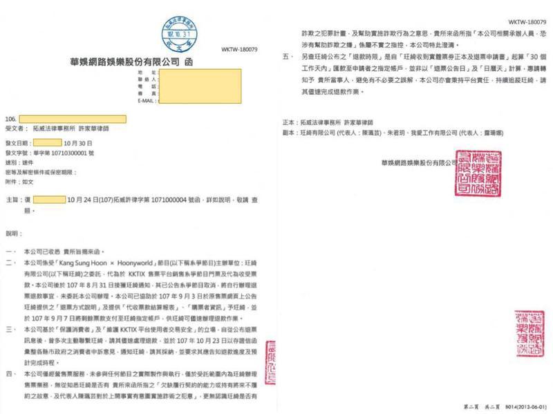 日前曾與玨綺公司合作購票系統的娛樂公司,也發出聲明與該公司切割。(讀者提供)