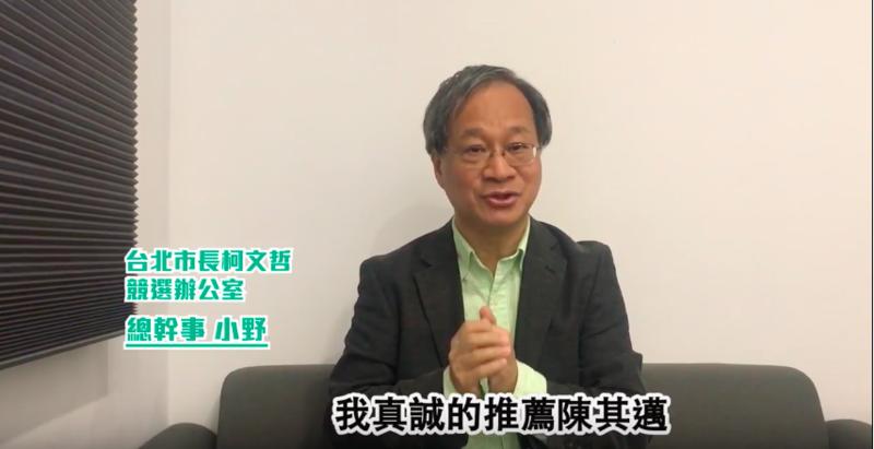 柯文哲競選總幹事小野錄製影片,並公開支持民進黨高雄市長候選人陳其邁。(翻攝網路)