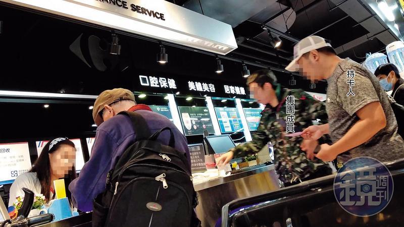 集團成員帶持卡人到家樂福內的家電服務台刷卡購買禮物卡。