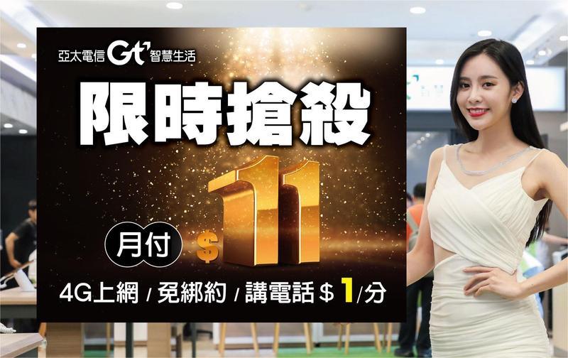 搶攻雙11檔期,亞太電信宣布推出11元上網吃到飽,堪稱市場最殺資費。