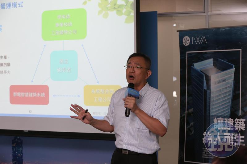 群光電能技術長黃中明為大家說明,未來團隊對台北雙子星新地標的願景。