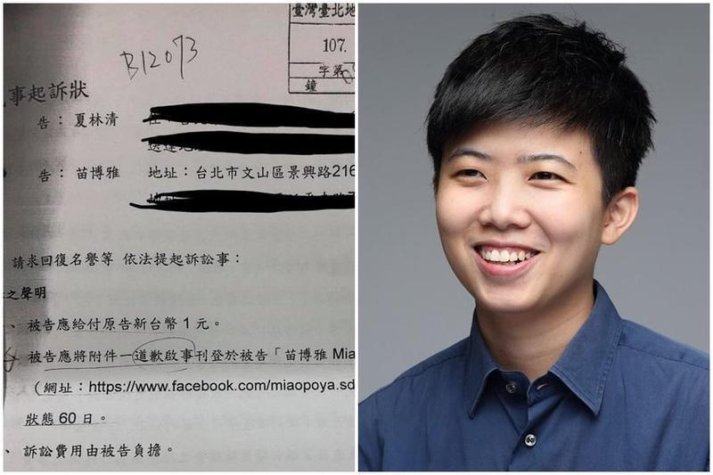 輔大心理系教授夏林清向苗博雅和性侵案受害女學生請求「損害賠償」。(苗博雅臉書)