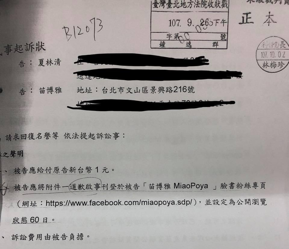 輔大心理系教授夏林清控告苗博雅,要求她賠1塊錢並在粉專道歉。