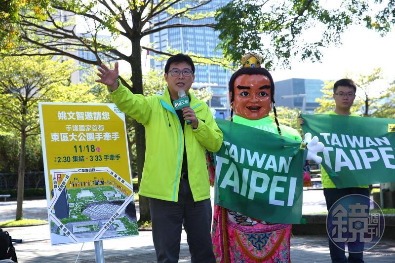 11月18日民進黨台北市長候選人姚文智將舉辦「手護國家首都」活動,號召群眾站出來。