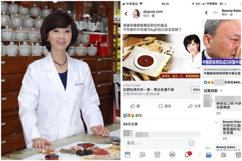 劣質產品誆用吳明珠醫師的名氣進行假代言吸客。(左圖翻攝吳明珠臉書,右圖警方提供)