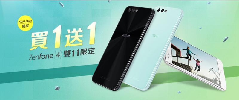 華碩推出ZenFone 4指定機款買一送一。(業者提供)