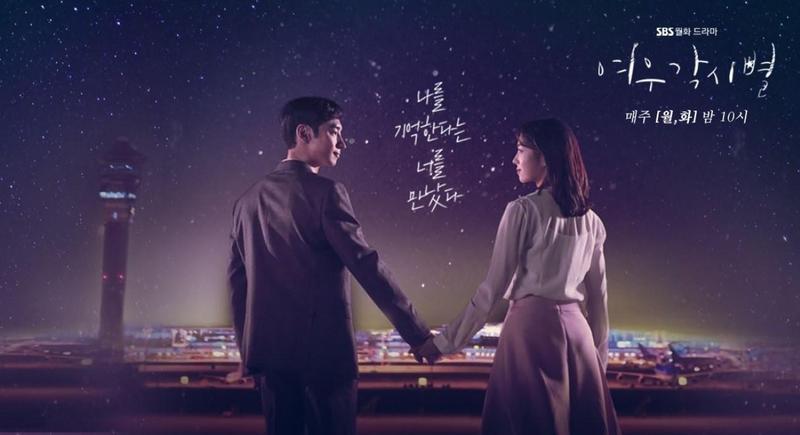 《狐狸新娘星》以首爾仁川機場為背景,找來李帝勳(左)、蔡秀彬主演。(KKTV提供)
