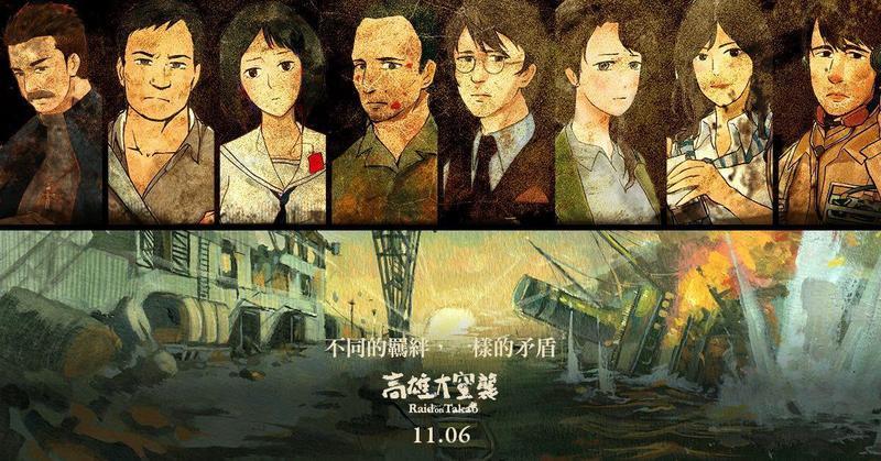 桌遊《高雄大空襲》集資兩天破百萬台幣。